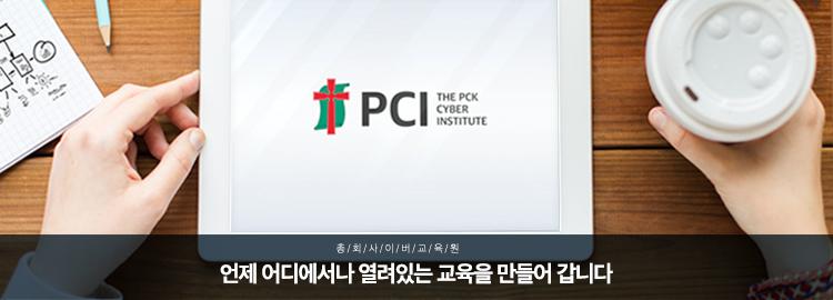 총회사이버교육원 open